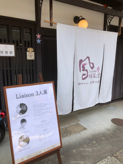 Liaison three-person exhibition at Kyoto ZUIHODO